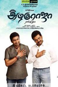 All in All Azhagu Raja movie poster