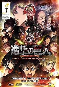 Attack on Titan: The Wings of Freedom movie poster