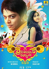 Srinivasa Kalyana movie poster