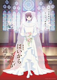 Haikara-San: Here Comes Miss Modern Part 2 Big Romance in Tokyo movie poster