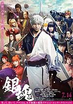 Gintama Live Action the Movie (Gintama) (2017)