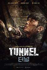 Tunnel (Teoneol)