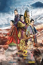 Monster Hunt 2 (Zhuo yao ji 2)