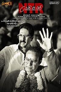 NTR Kathanayakudu (Telugu) movie poster