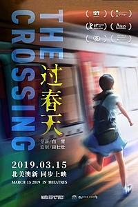 The Crossing (Guo Chun Tian) movie poster