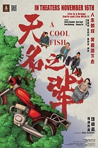 Cool Fish (Wuming zhi bei) movie poster