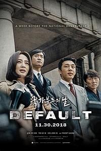 Default (Gukgabudo-ui Nal) movie poster