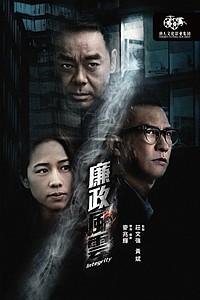 Integrity (Lian zheng feng yun) movie poster