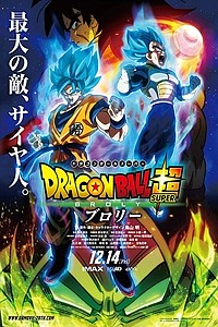 Dragon Ball Super: Broly - The IMAX 2D Experience movie poster