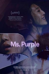 Ms. Purple movie poster
