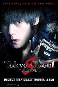 Tokyo Ghoul: 'S' (Tokyo guru 'S') movie poster