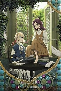 Violet Evergarden: Eternity and the Auto Memories Doll movie poster