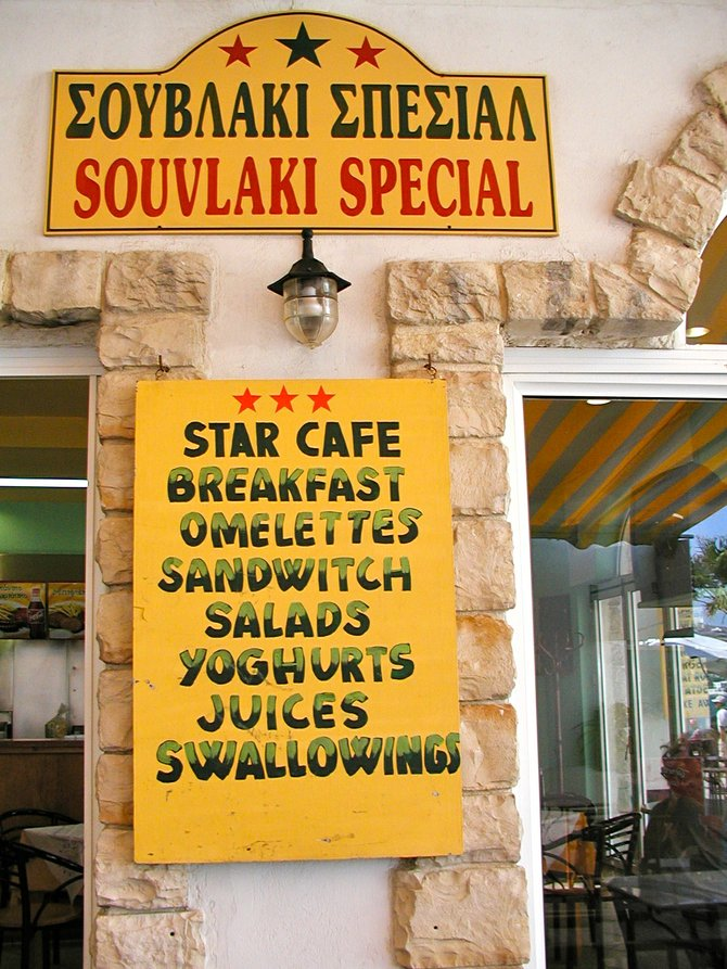 "Got a craving for a ""Swallowing""? It's one of the specialities at this Greek cafe' on the island of Paros, Greece"