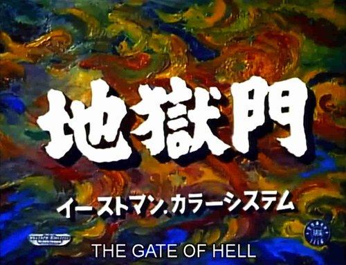 """Teinosuke Kinugasa's """"Jigokumon"""" (1953)."""
