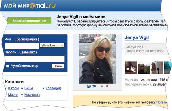 Evegeniya, alias Geniya, alias Jenya Derzhevina, Doug Manchester's Russian girlfiend, has appeared on a few meet-Russian-women websites.