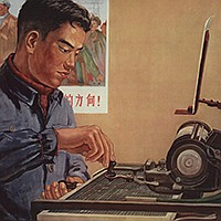 """Radical Machines explores the """"impossible"""" Chinese typewriter"""