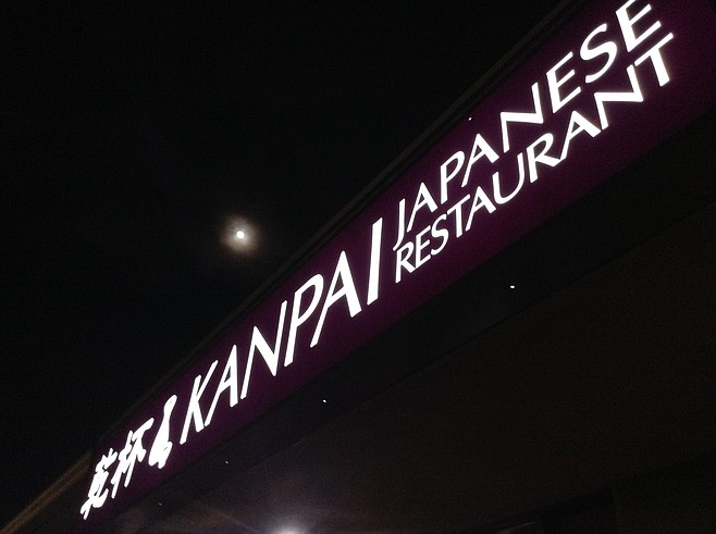 Kanpai's sign, under the moon