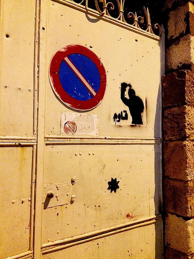 A bit of disturbing graffiti on Nablus Road, Jerusalem.